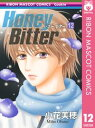 Honey Bitter 12【電子書籍】[ 小花美穂 ]