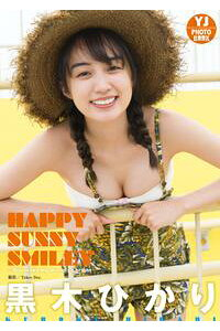 【デジタル限定YJPHOTOBOOK】黒木ひかり写真集「HAPPYSUNNYSMILEY〜Youmakemyworldsobright〜」