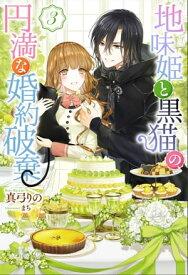 地味姫と黒猫の、円満な婚約破棄 : 3【電子書籍】[ 真弓りの ]
