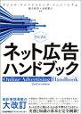 改訂2版 ネット広告ハンドブック【電子書籍】