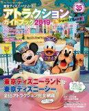 東京ディズニーリゾート アトラクション+ショー&パレードガイドブック 2019 東京ディズニーリゾート35周年スペシャ…