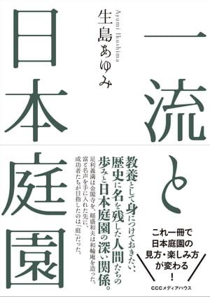 一流と日本庭園【電子書籍】[ 生島あゆみ ]
