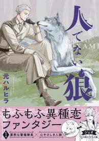 人でない狼 1【電子書籍】[ 元ハルヒラ ]