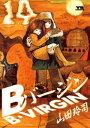 Bバージン(14)【電子書籍】[ 山田玲司 ]