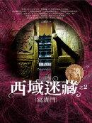 西域迷藏2:富貴門