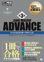 .com Master教科書 .com Master ADVANCE 第3版【電子書籍】[ NTTラーニングシステムズ株式会社 ]