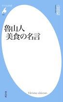 魯山人 美食の名言