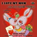I Love My Mom (English Korean Bilingual Edition)