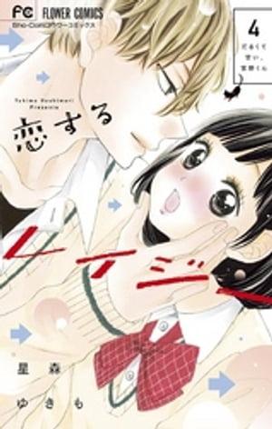 恋するレイジー(4)【電子書籍】[ 星森ゆきも ]