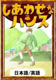 しあわせなハンス 【日本語/英語版】【電子書籍】[ グリム童話 ]
