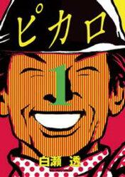 ピカロ(1)【期間限定 無料お試し版】