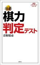 将棋パワーアップシリーズ 棋力判定テスト