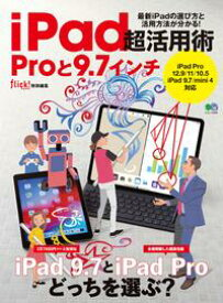 iPad超活用術 Proと9.7インチ【電子書籍】