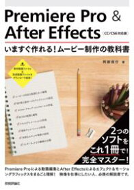 Premiere Pro & After Effects  いますぐ作れる! ムービー制作の教科書 [CC/CS6対応版]【電子書籍】[ 阿部信行 ]