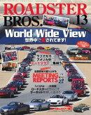 ロードスターブロス Vol.13
