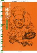 陳建民 ──四川料理を日本に広めた男