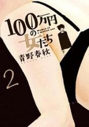 100万円の女たち(2)【期間限定 無料お試し版】