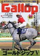 週刊Gallop 2013年1月6日号