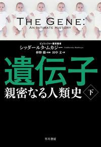 遺伝子ー親密なる人類史ー 下【電子書籍】[ シッダールタ ムカジー ]