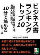 ビジネス書ランキングトップ10 このビジネス本を読めば、君の人生は変わる。10分で読めるシリーズ