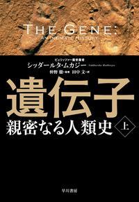 遺伝子ー親密なる人類史ー 上【電子書籍】[ シッダールタ ムカジー ]