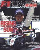 F1速報 2004 総集編