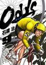 Odds(9)【電子書籍】[ 石渡治 ]
