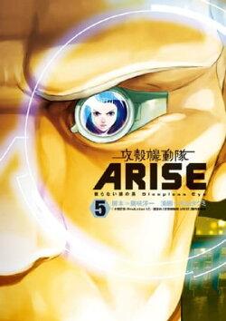 攻殻機動隊ARISE ~眠らない眼の男Sleepless Eye~