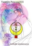 吸血姫 夕維ー香音抄ー11