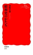 昭和史のかたち