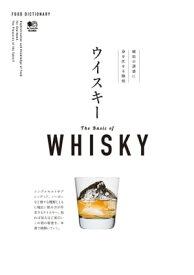 FOOD DICTIONARY ウイスキー【電子書籍】
