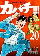 カバチ!!! ーカバチタレ!3ー(20)