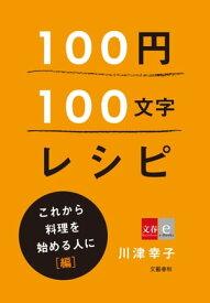 100円100文字レシピ これから料理を始める人に 編【電子書籍】[ 川津幸子 ]