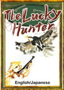 The Lucky Hunter 【English/Japanese versions】