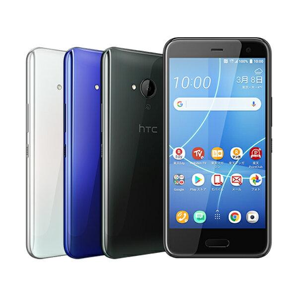 【セット販売端末】HTC U11 life+SIMカード(契約事務手数料込み)【楽天モバイル】【送料無料】【SIMフリー】【格安スマホ】