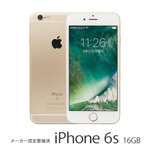 【セット販売端末】メーカー認定整備済 iPhone 6s 16GB+SIMカード(契約事務手数料込み)【Apple/アップル】【楽天モバイル】【送料無料】【SIMフリー】【格安スマホ】