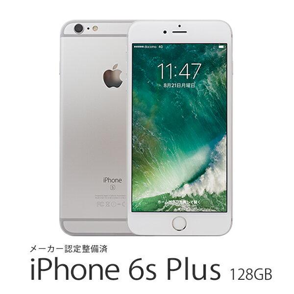 【セット販売端末】メーカー認定整備済 iPhone 6s Plus 128GB+SIMカード(契約事務手数料込み)【Apple/アップル】【楽天モバイル】【送料無料】【SIMフリー】【格安スマホ】