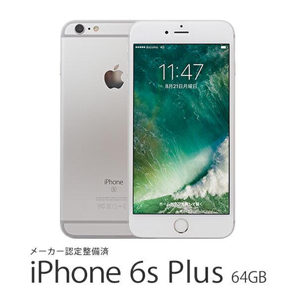 【セット販売端末】メーカー認定整備済 iPhone 6s Plus 64GB+SIMカード(契約事務手数料込み)【Apple/アップル】【楽天モバイル】【送料無料】【SIMフリー】【格安スマホ】