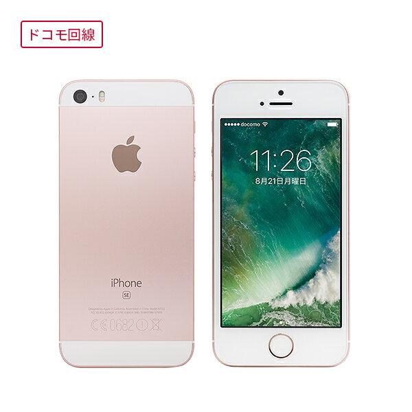 【セット販売端末/ドコモ回線】海外販売モデル iPhone SE 16GB+SIMカード(契約事務手数料込み)【Apple/アップル】【楽天モバイル】【送料無料】【SIMフリー】【格安スマホ】