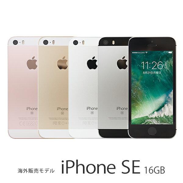 【セット販売端末】海外販売モデル iPhone SE 16GB+SIMカード(契約事務手数料込み)【Apple/アップル】【楽天モバイル】【送料無料】【SIMフリー】【格安スマホ】