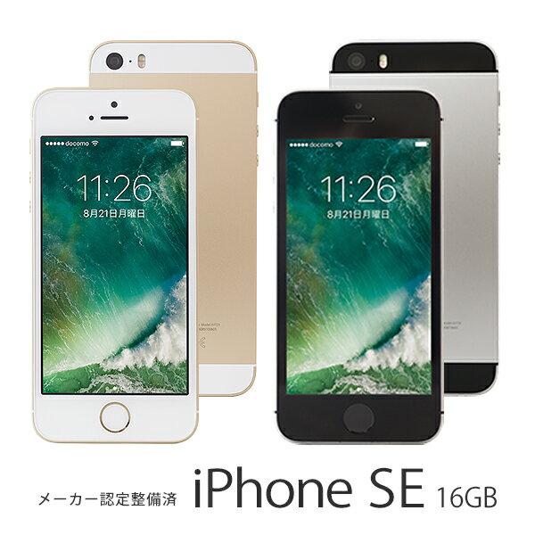 【セット販売端末】メーカー認定整備済 iPhone SE 16GB+SIMカード(契約事務手数料込み)【Apple/アップル】【楽天モバイル】【送料無料】【SIMフリー】【格安スマホ】