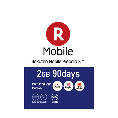Rakuten Mobile Prepaid SIM 2GB(標準SIM、マイクロSIM、nanoSIM)【プリペイドSIM】【楽天モバイル】【SIMフリー】【格安スマホ】
