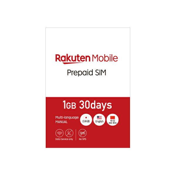 楽天モバイル プリペイドSIM 1GB(Rakuten Mobile Prepaid SIM)マルチサイズ(標準/マイクロ/nano対応) 【楽天モバイル】【SIMフリー】【格安スマホ】【通信契約不要】
