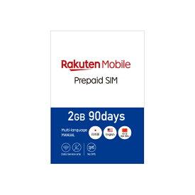 楽天モバイル プリペイドSIM 2GB(Rakuten Mobile Prepaid SIM)マルチサイズ(標準/マイクロ/nano対応) [通信契約不要]