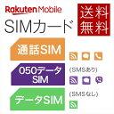 【ドコモ回線】SIMカード(事務手数料)【楽天モバイル】 【送料無料】【SIMフリー】【iPhone・Android対応】【格安ス…