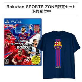 eFootball ウイニングイレブン 2020 + FCバルセロナ JAPAN TOUR Tシャツ(非売品)楽天限定セット / ウイイレ2020 バルサ(FCB)