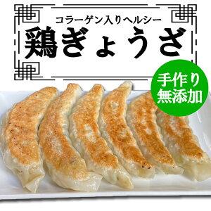 鶏ぎょうざ 75個入 美味しい 無添加 冷凍生餃子 誰でも簡単に美味しく焼ける焼き方案内付き 中華惣菜 中華点心 ぎょーざ おかず グルメ ホームパーティー 豚肉不使用