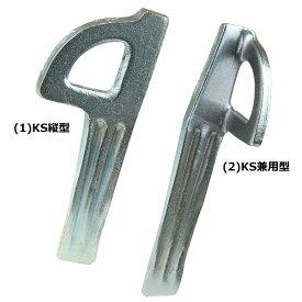 Mochizuki(モチヅキ) 軟鉄 KS型ウェーブハーケン
