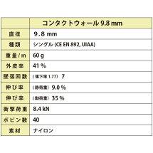 PETZL(ペツル)R33Aコンタクトウォール9.8mm30m