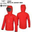ARC'TERYX(アークテリクス) Beta SV Jacket Men's(ベータ SV ジャケット メンズ) 25694